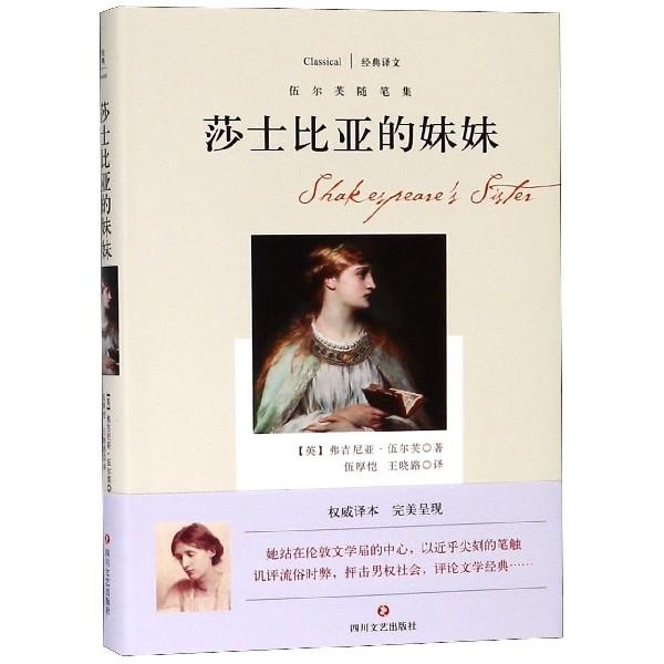 莎士比亞的妹妹(伍爾芙隨筆集)(精)/經典譯文