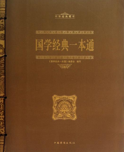 國學經典一本通(中華經典藏書)