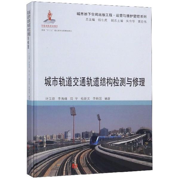 城市軌道交通軌道結構檢測與修理(精)/運營與維護管理繫列