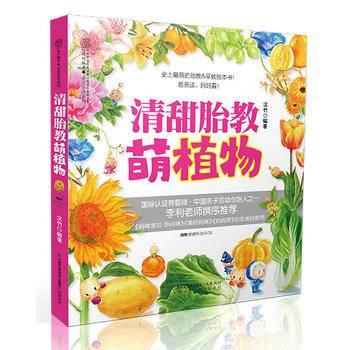 清甜胎教萌植物(附光盤)/親親樂讀繫列