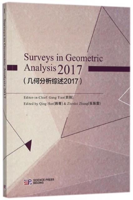 幾何分析綜述(2017)(英文版)
