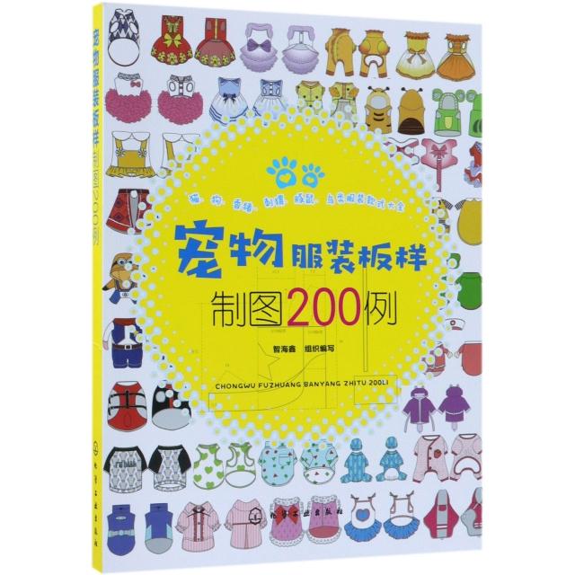 寵物服裝板樣制圖20