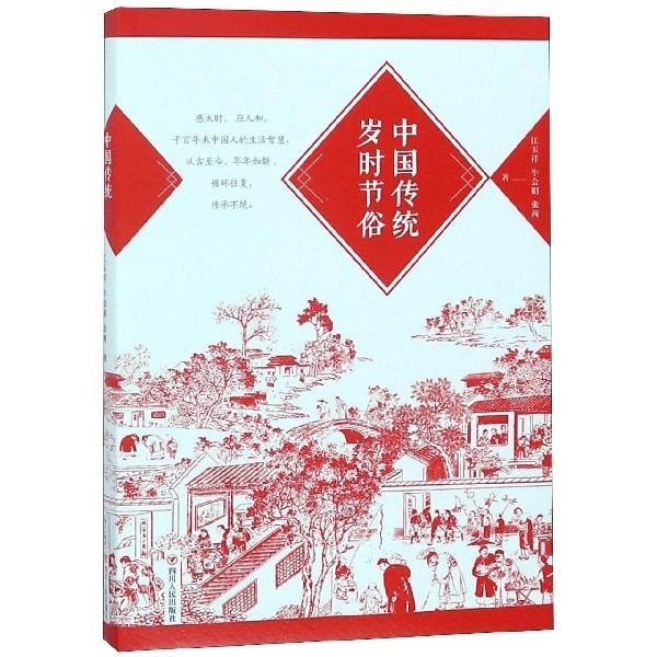 中國傳統歲時節俗