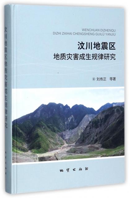 汶川地震區地質災害成生規律研究(精)