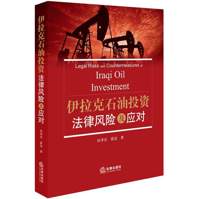 伊拉克石油投資法律風險及應對