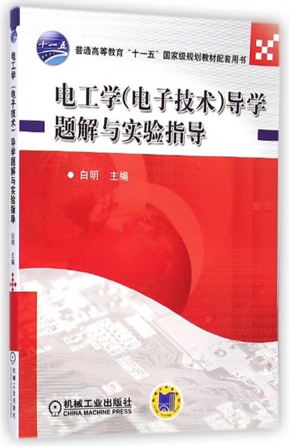電工學<電子技術>導學題解與實驗指導(普通高等教育十一五國家級規劃教材配套用書)