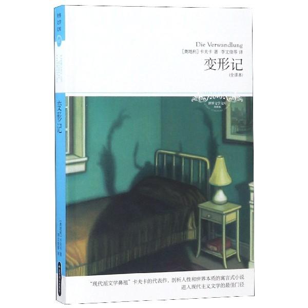 變形記(全譯本插圖本)/世界文學文庫