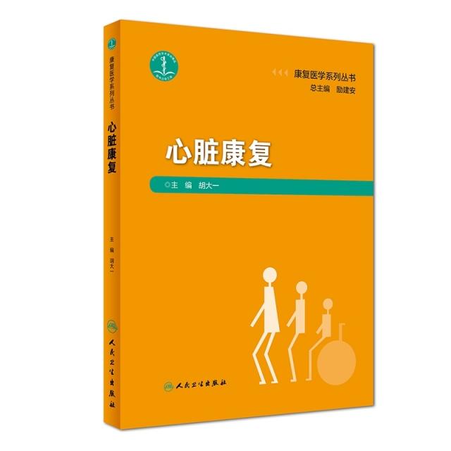 心髒康復(精)/康復醫學繫列叢書