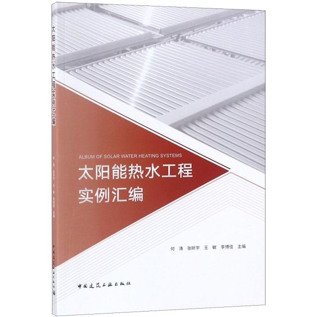 太陽能熱水工程實例彙編