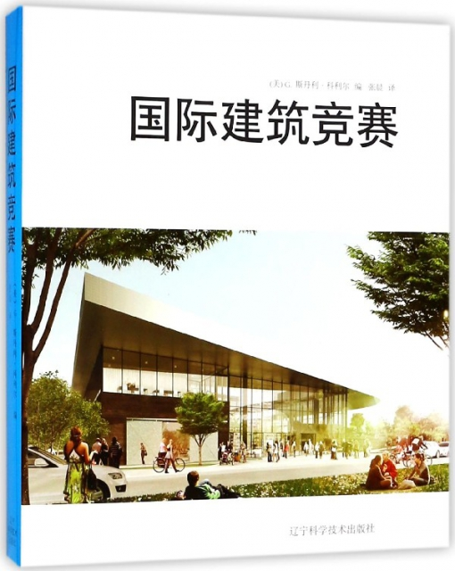 國際建築競賽(精)