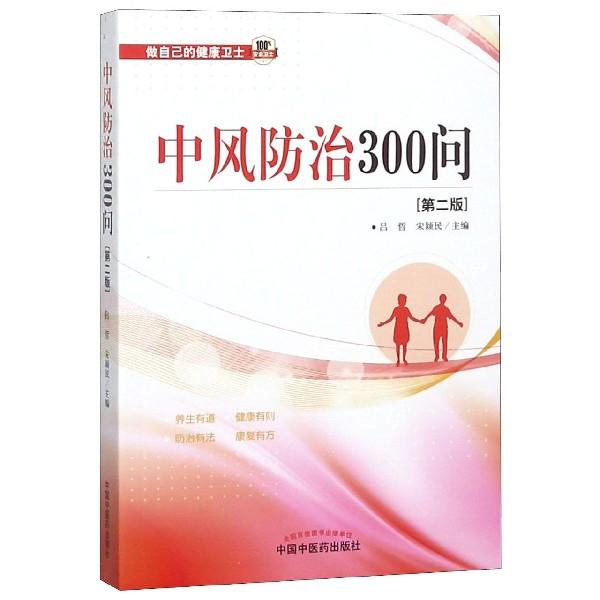 中風防治300問(第2版)