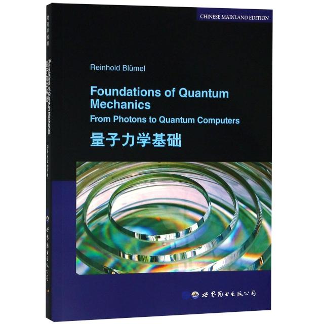 量子力學基礎(英文版)