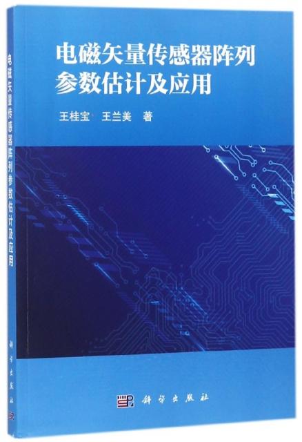 電磁矢量傳感器陣列參數估計及應用