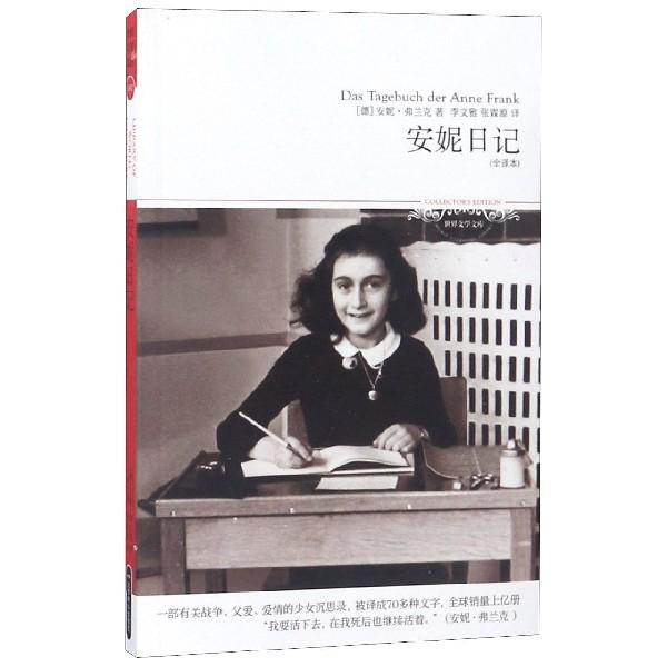 安妮日記(全譯本)/世界文學文庫