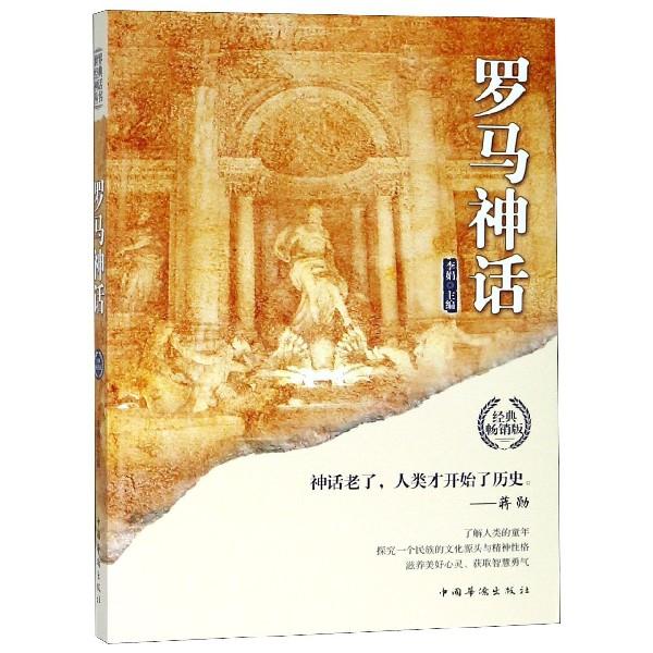 羅馬神話(經典暢銷版)