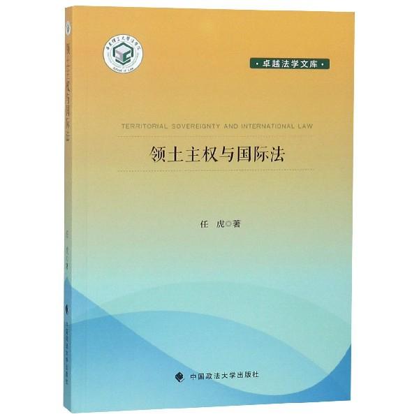 領土主權與國際法/卓越法學文庫