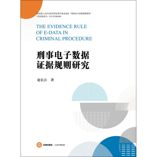 刑事電子數據證據規則研究