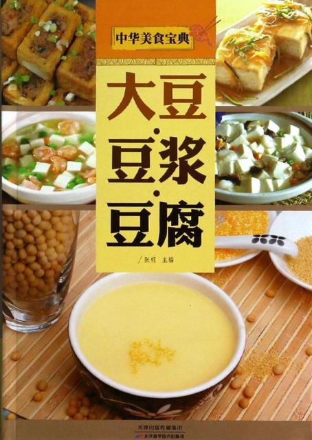 大豆豆漿豆腐