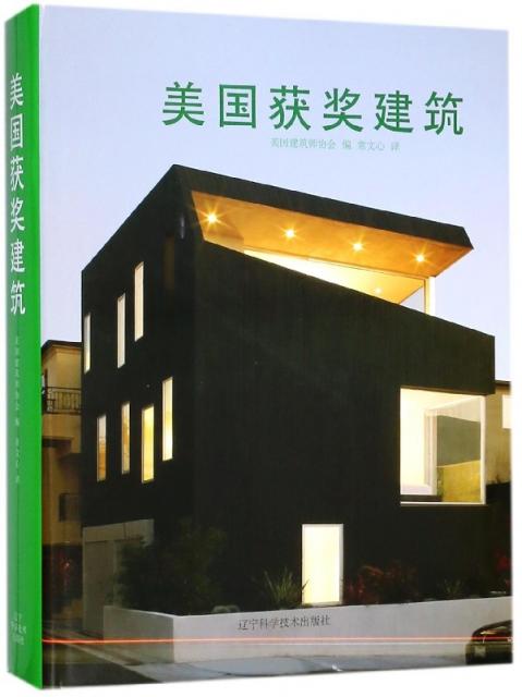 美國獲獎建築(精)