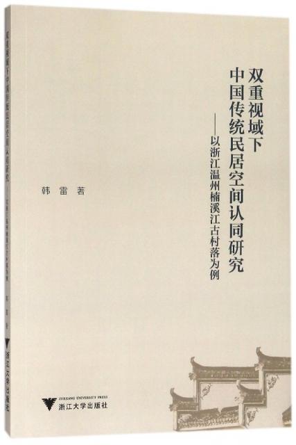 雙重視域下中國傳統民