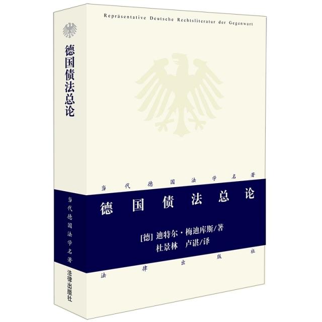 德國債法總論/當代德國法學名著