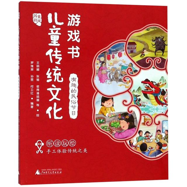兒童傳統文化遊戲書(有趣的民俗節日)/國韻童風