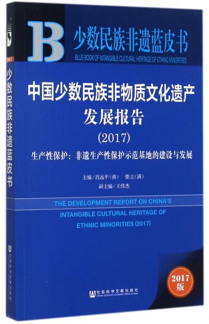 中國少數民族非物質文