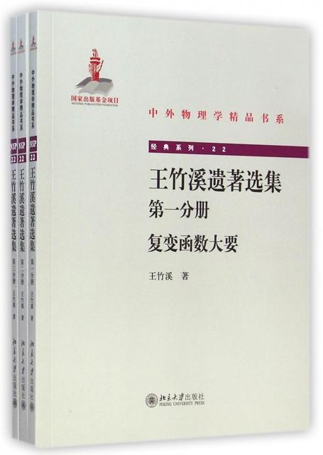 王竹溪遺著選集(共3冊)/經典繫列/中外物理學精品書繫