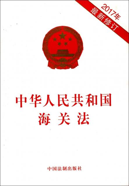 中華人民共和國海關法