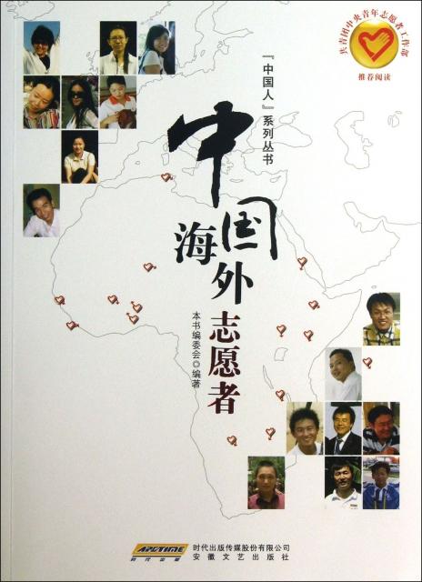 中國海外志願者/中國