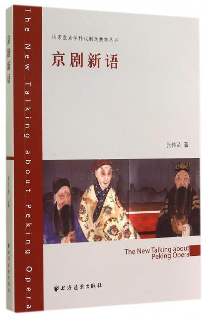 京劇新語/國家重點學