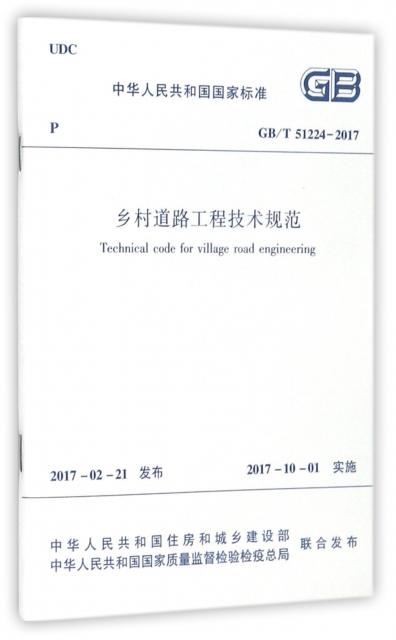鄉村道路工程技術規範