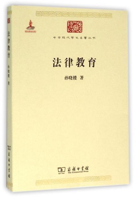法律教育/中華現代學