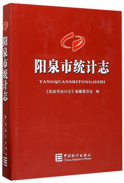 陽泉市統計志(精)