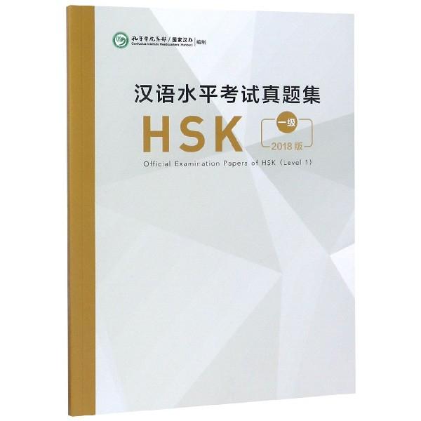 漢語水平考試真題集(HSK1級2018版)