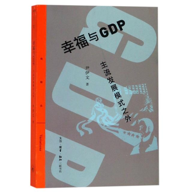 幸福與GDP(主流發展模式之外)/三聯精選