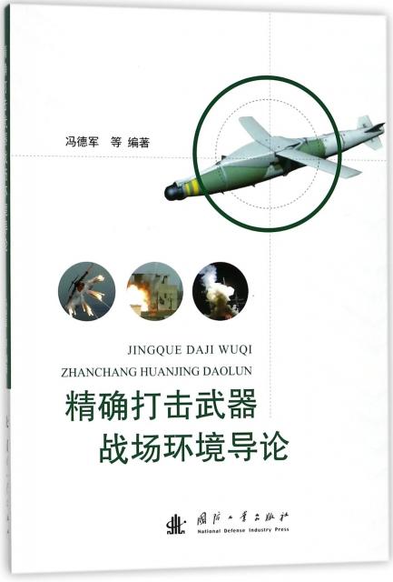 精確打擊武器戰場環境導論