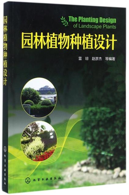 園林植物種植設計