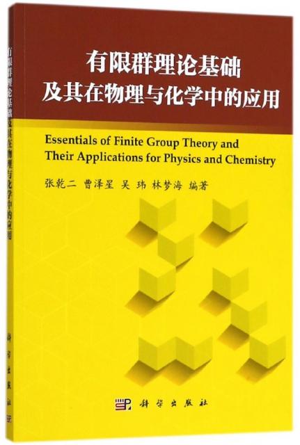 有限群理論基礎及其在物理與化學中的應用
