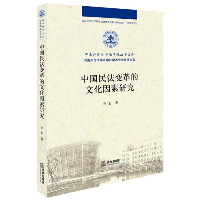 中國民法變革的文化因素研究/河南師範大學法學院法學文庫