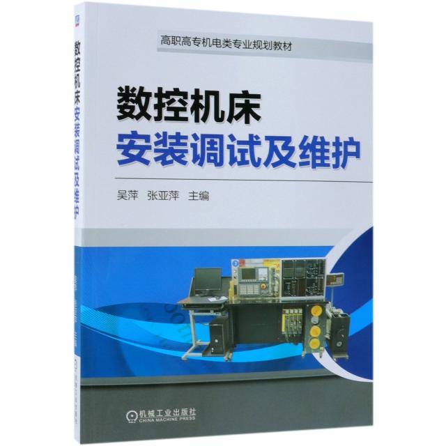 數控機床安裝調試及維護(高職高專機電類專業規劃教材)