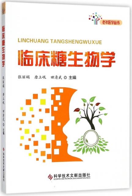 臨床糖生物學/老年醫學叢書