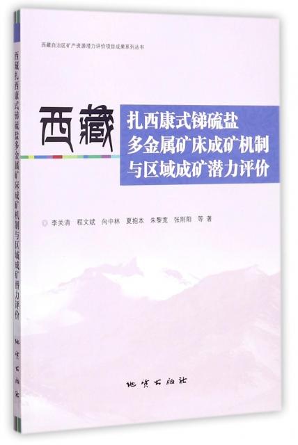 西藏扎西康式銻硫鹽多金屬礦床成礦機制與區域成礦潛力評價