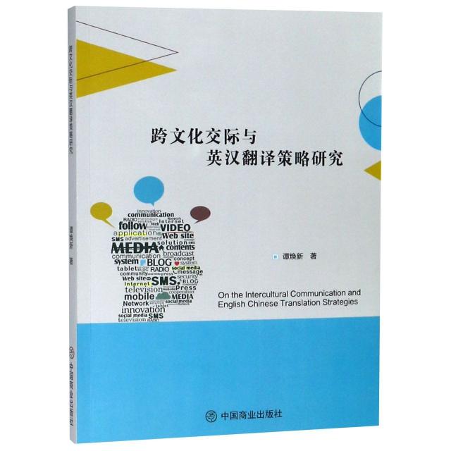 跨文化交際與英漢翻譯策略研究