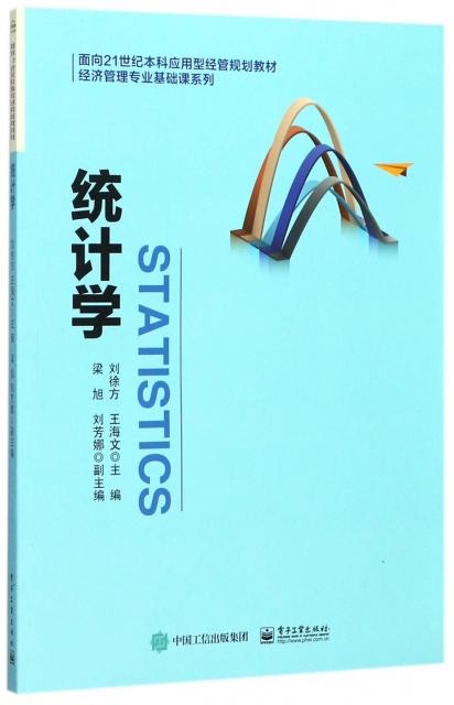 統計學(面向21世紀