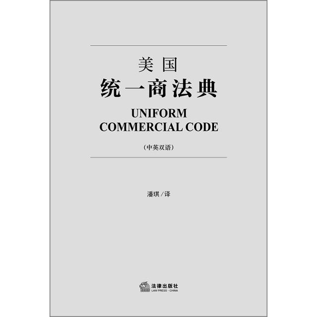 美國統一商法典(中英雙語)