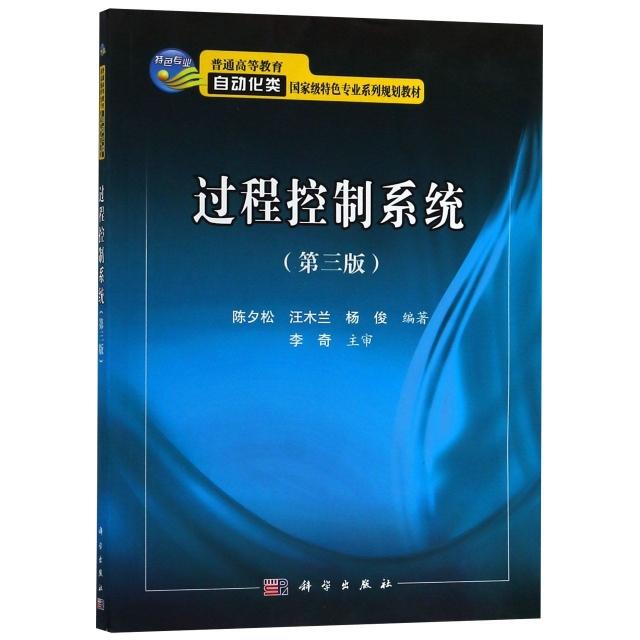 過程控制繫統(第3版普通高等教育自動化類國家級特色專業繫列規劃教材)