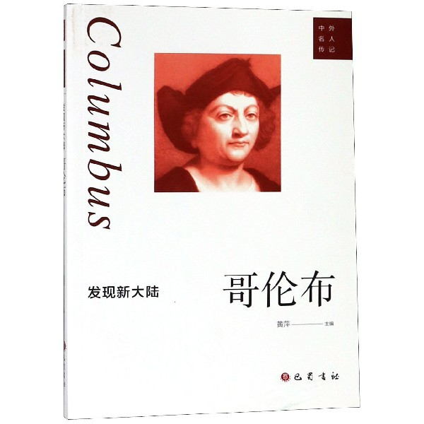 發現新大陸(哥倫布)/中外名人傳記