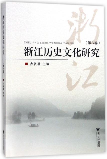浙江歷史文化研究(第