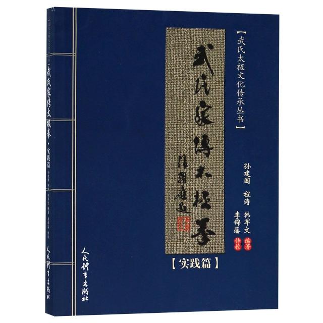 武氏家傳太極拳(實踐篇)/武氏太極文化傳承叢書